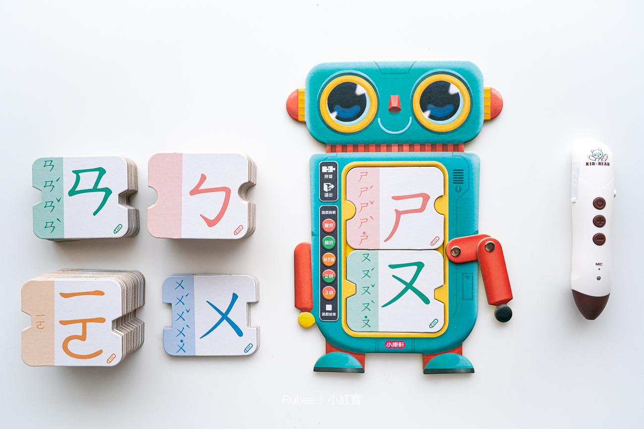 點讀筆注音符號學習|小康軒拼音機器人 @Rubee。小紅寳