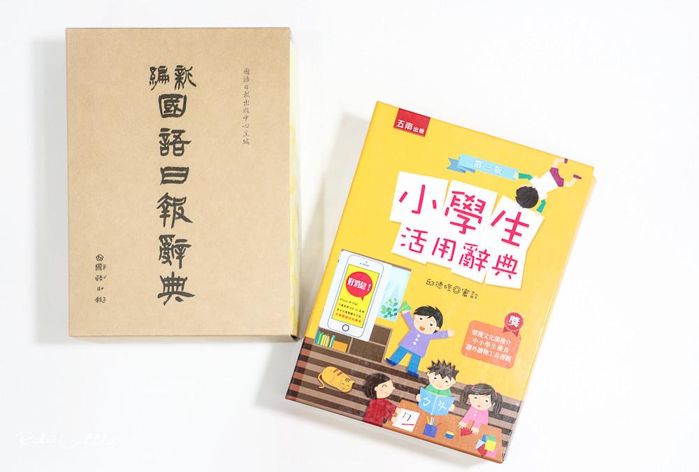 小學生國語辭典字典工具書 Rubee小紅寳